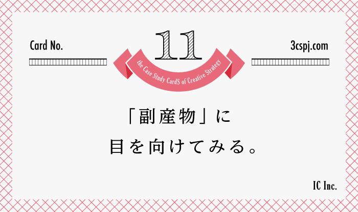 No.011『副産物に目を向けてみる』
