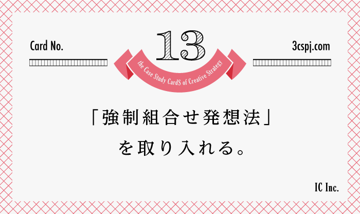 No.013『強制組合せ発想法を取り入れる』